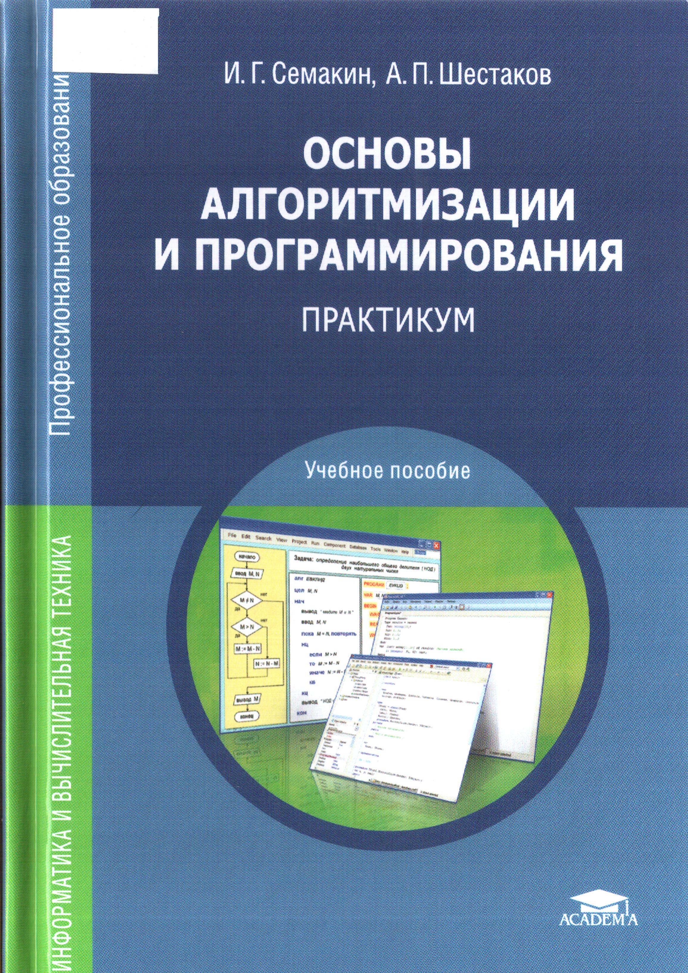 основы алгориритмизацыи и программирования труханович