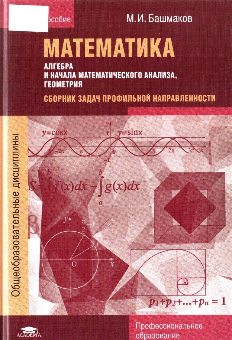 Математика Среднее Профессиональное Образование Решебник