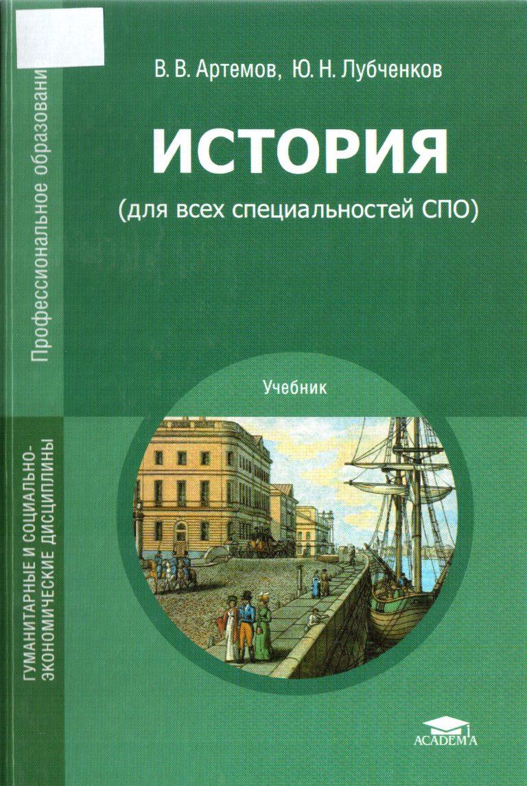История учебник для среднего профессионалного образования артемов