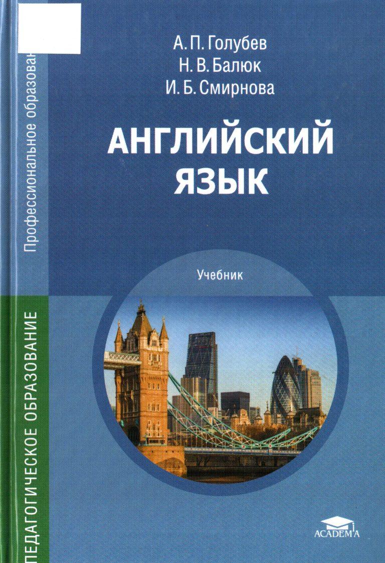 по 14 издание решебник балюк языку голубев английскому смирнова