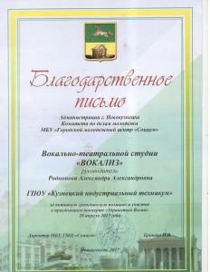 Благодарность Родионова 29.04.17