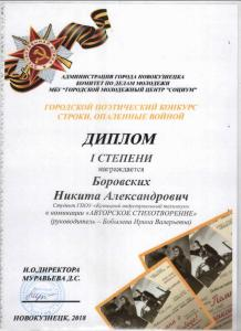 Диплом Боровских