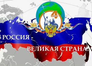 Русских С.А., Михайлов Ф.В. Россия-великая страна
