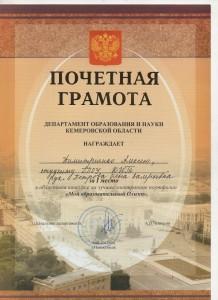 грамота Димитриенко